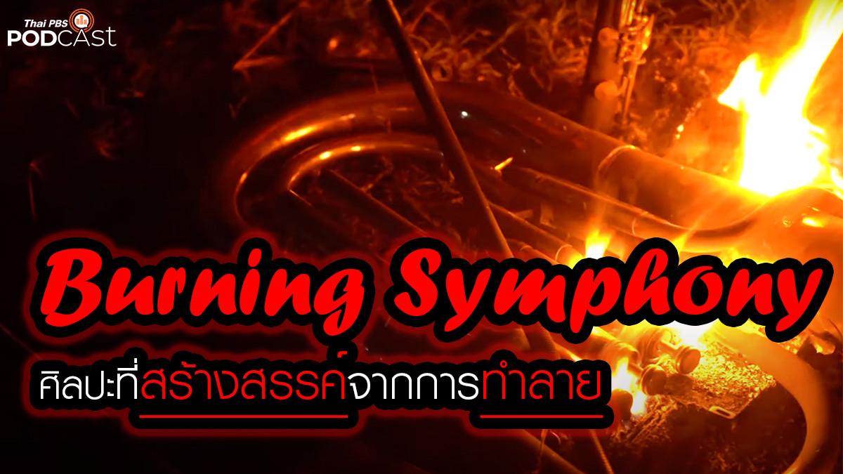 Burning Symphony ผลงานที่สร้างสรรค์จากการทำลาย