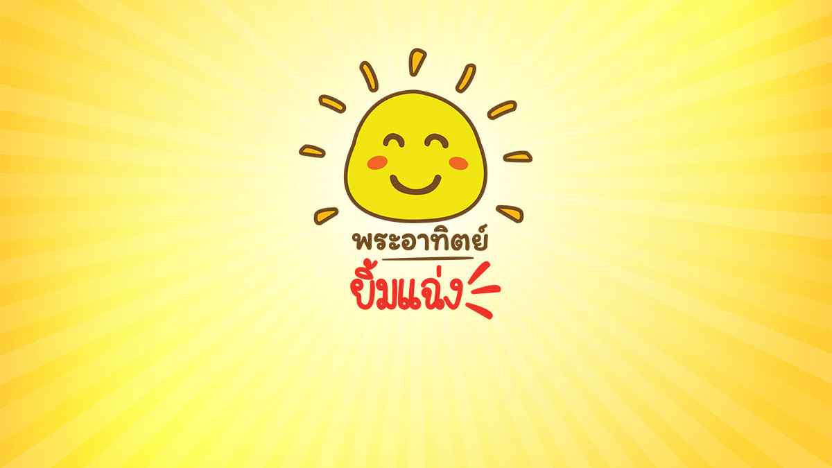 พระอาทิตย์ยิ้มแฉ่ง