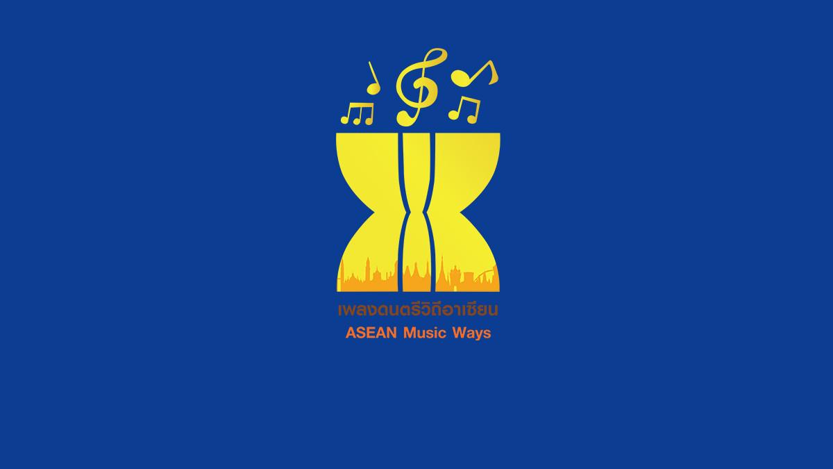 เพลงดนตรีวิถีอาเซียน