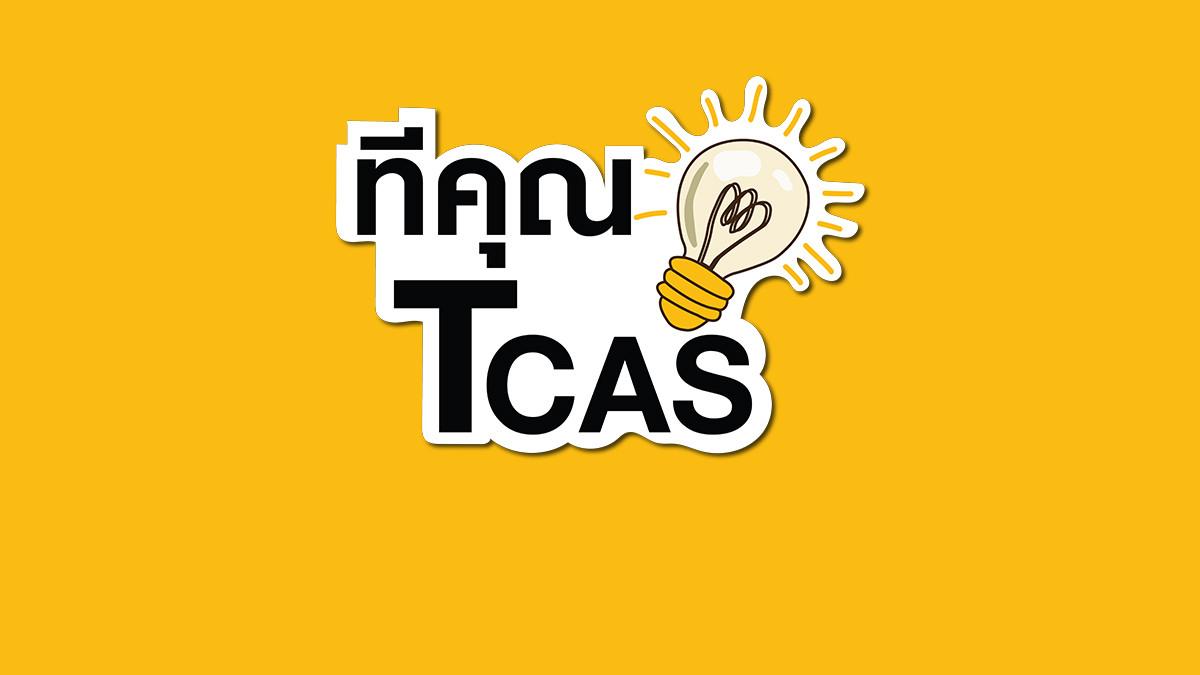 ทีคุณ TCAS