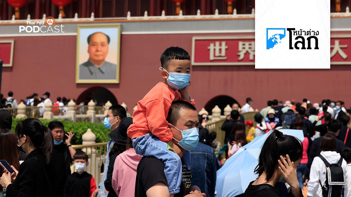จีนเปลี่ยนกฎอนุญาตให้มีลูก 3 คนได้ แก้ปัญหาอัตราการเกิดต่ำ