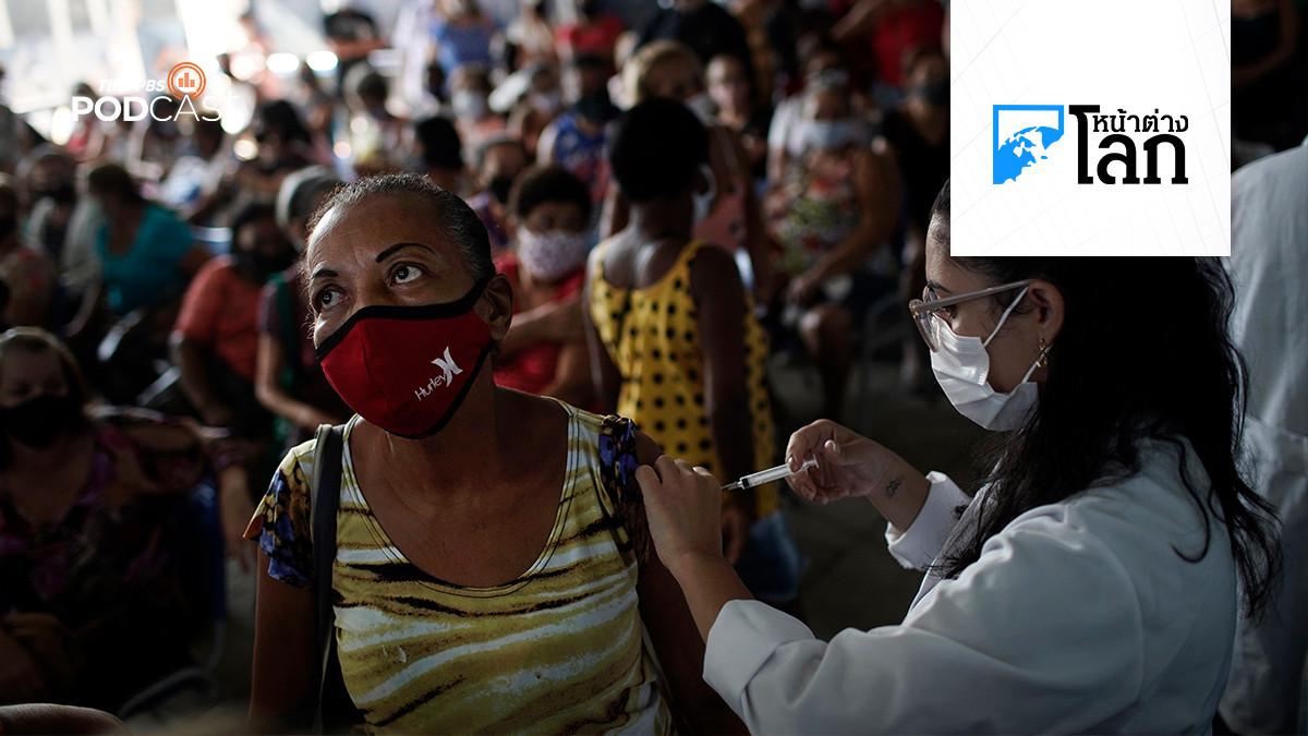 เมืองในบราซิลฉีดวัคซีนโควิด-19 ของซิโนแวค พบมีประสิทธิภาพลดอัตราการเสียชีวิต