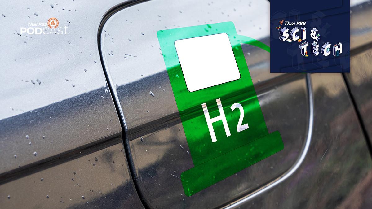 เศรษฐกิจไฮโดรเจน (Hydrogen Economy) ทางใหม่ของพลังงานทางเลือก?