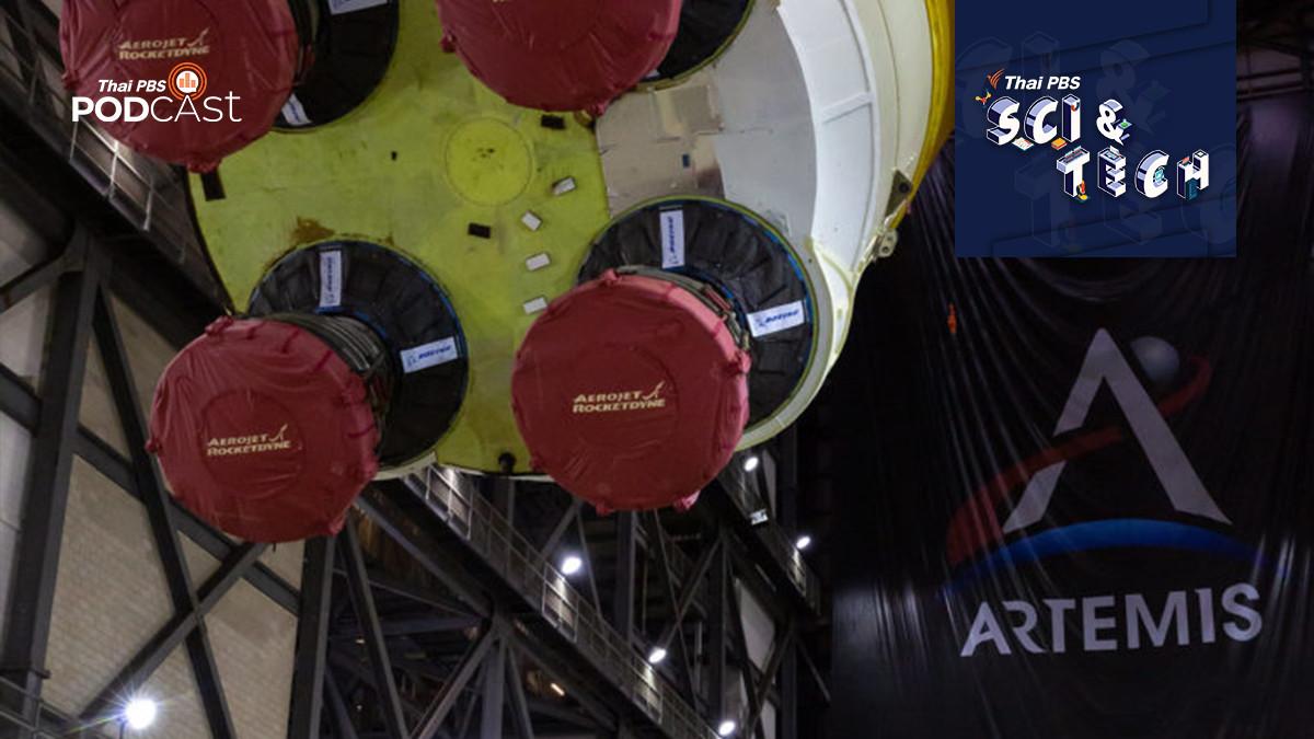 ความคืบหน้าของโครงการ Artemis 1 ก่อนส่งมนุษย์ไปดวงจันทร์อีกครั้ง