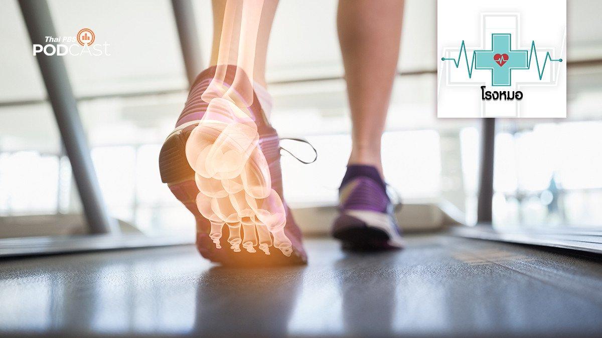 โรคเท้าผิดรูปกับการออกกำลังกาย