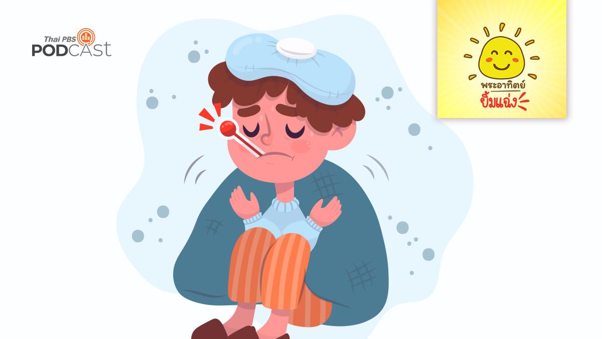 ทำไมถึงเป็นไข้หวัด