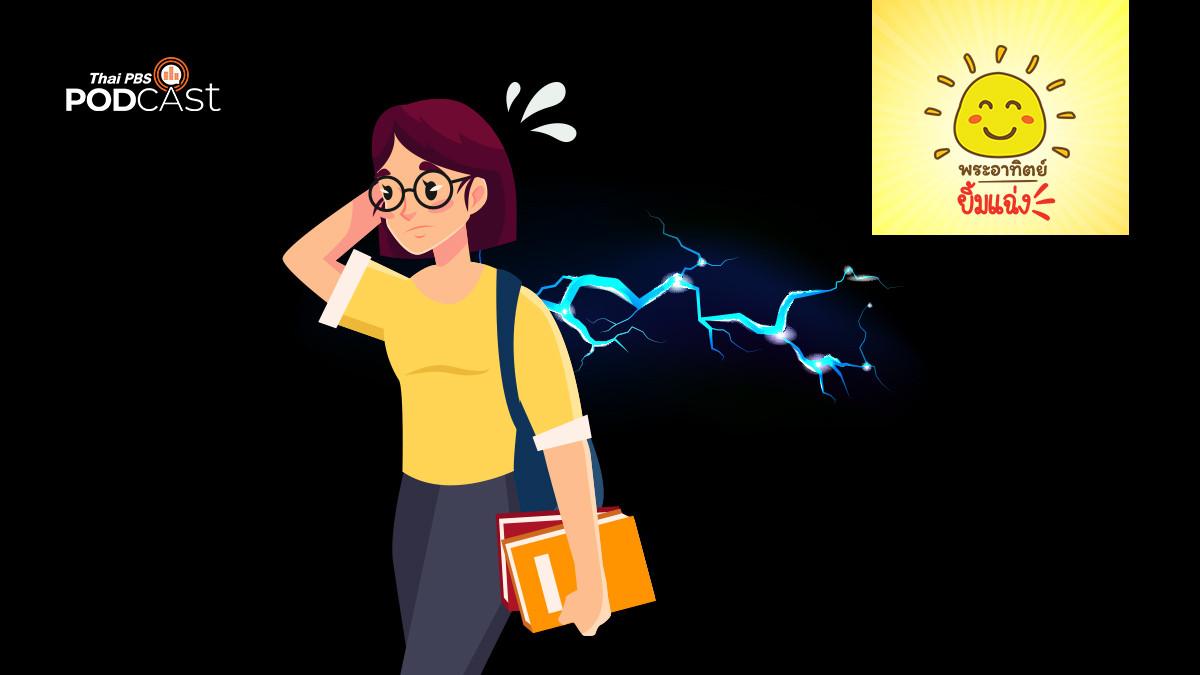 ไฟฟ้าสถิตเกิดขึ้นได้อย่างไร