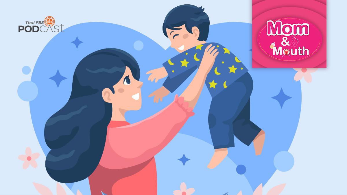 ลดความเป็นแม่ เพิ่มความเป็นเพื่อน ฉบับแม่ยุคใหม่
