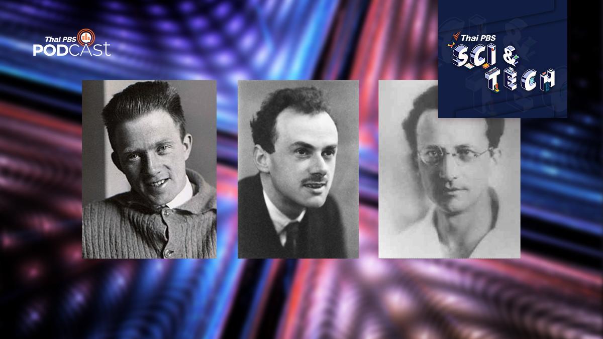 กำเนิดกลศาสตร์ควอนตัม (2) / แนวคิดและปรากฏการณ์สำคัญในทฤษฎีควอนตัม