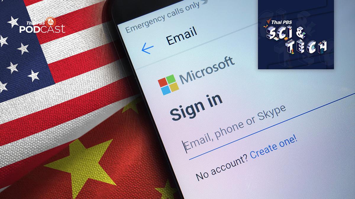 """""""สหรัฐฯ"""" กล่าวหา """"จีน"""" กรณีไมโครซอฟต์ถูกแฮ็กระบบ"""