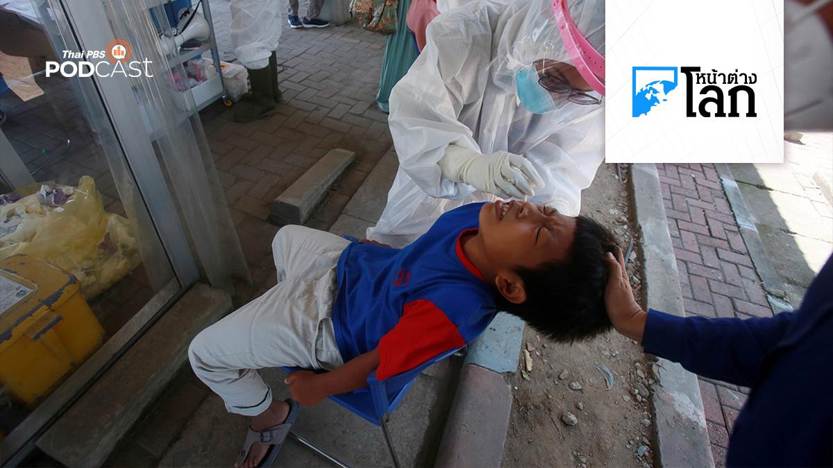 อินโดนีเซียพบเด็กเสียชีวิตจากโควิด-19 เพิ่มขึ้น