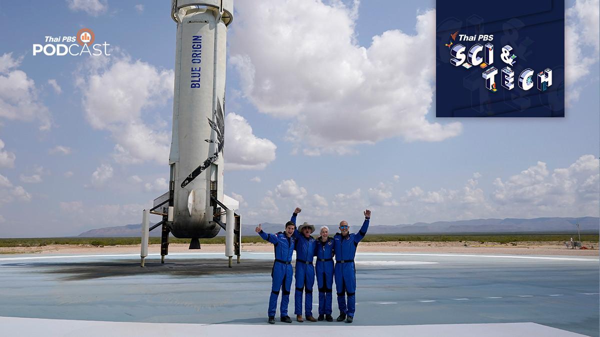 ทัวร์อวกาศเที่ยวบินแรกของ Blue origin