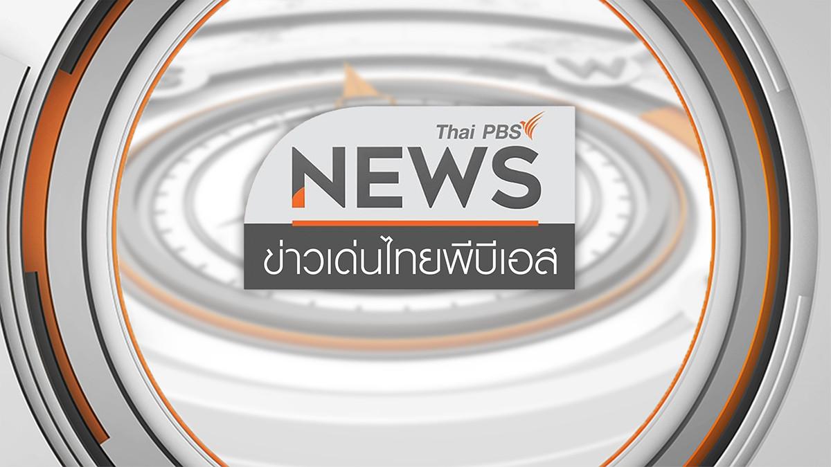 30 กรกฎาคม 2564 - วัคซีนไฟเซอร์บริจาคโดยสหรัฐฯ ถึงไทยแล้ว