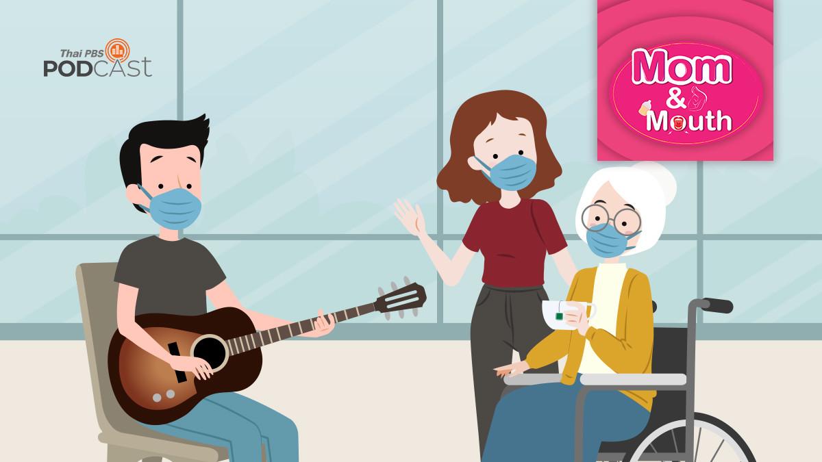 ทำอย่างไรให้ผู้สูงวัยมีความสุขในยุคโควิด-19
