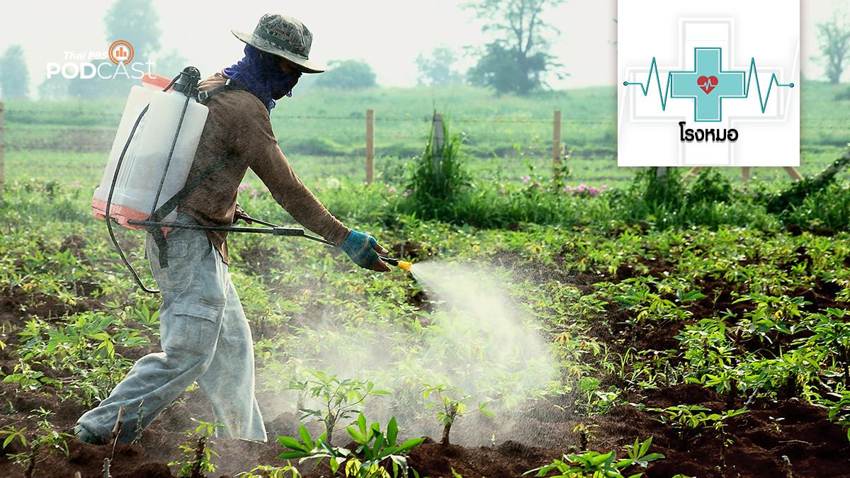 สารเคมีอุตสาหกรรมกับผลกระทบด้านสุขภาพ