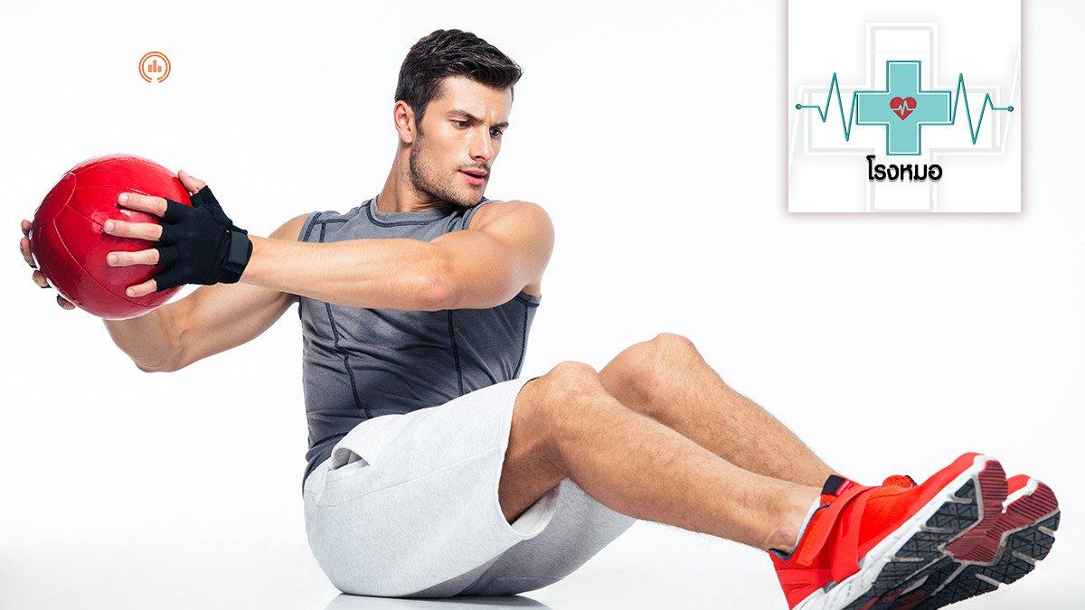 Home Fitness ออกกำลังกายในบ้าน (2)