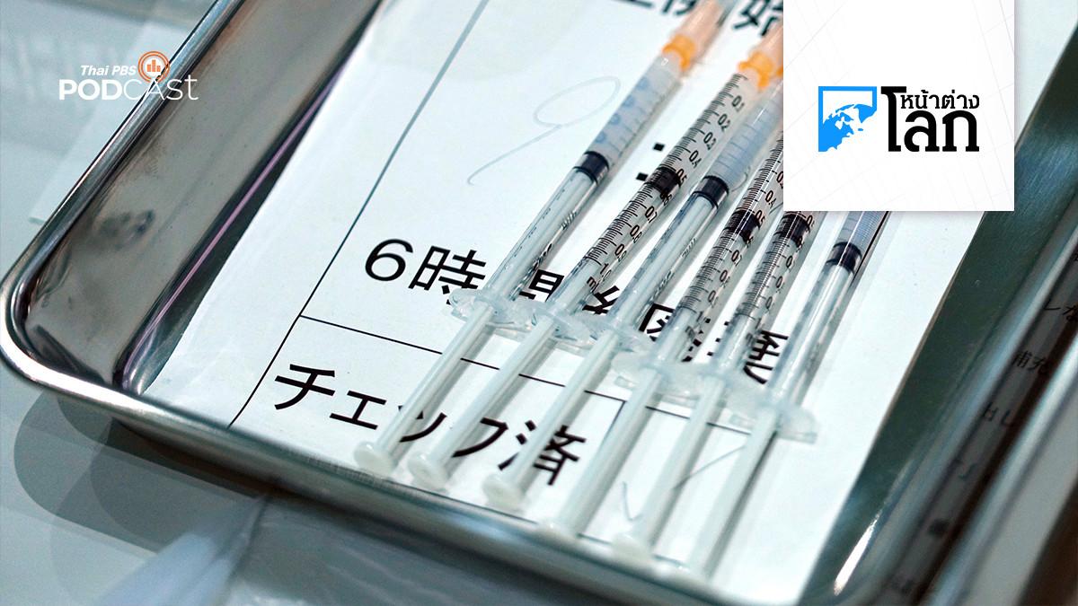 ขั้นตอนและกระบวนการฉีดวัคซีนโควิด-19 ของญี่ปุ่น