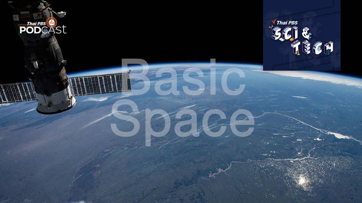 คำศัพท์พื้นฐานเกี่ยวกับอวกาศ (ฺBasic Space)
