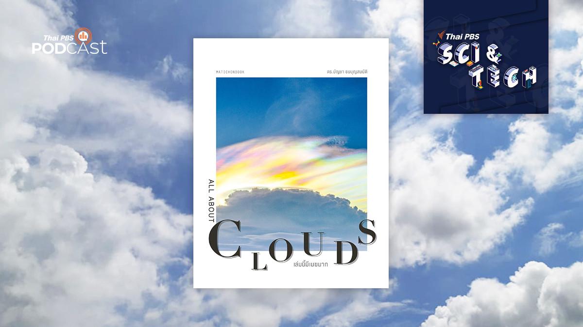 All About Clouds กับการสื่อสารเรื่องเมฆผ่านหนังสือ