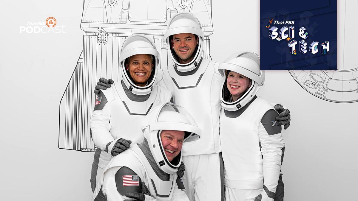 Inspiration 4 ภารกิจพานักบินอวกาศพลเรือน 4 คน โคจรรอบโลก