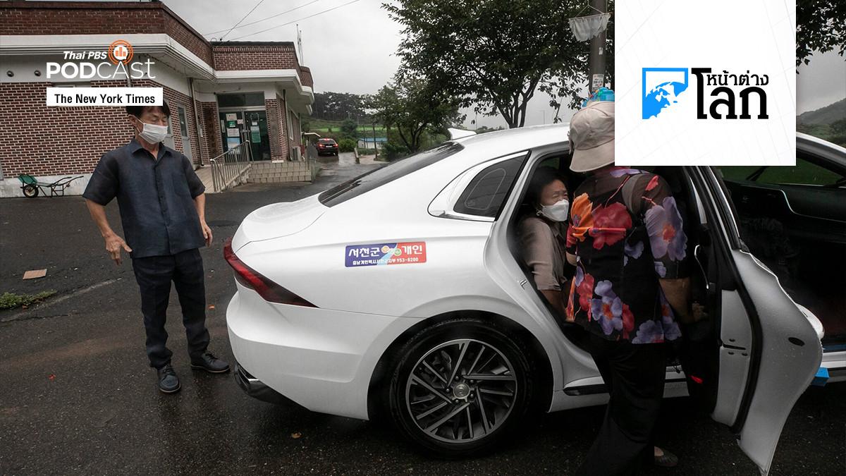 โครงการแท็กซี่ 3 บาทในเกาหลีใต้ ช่วยผู้สูงอายุในชนบทเดินทางสะดวกขึ้น