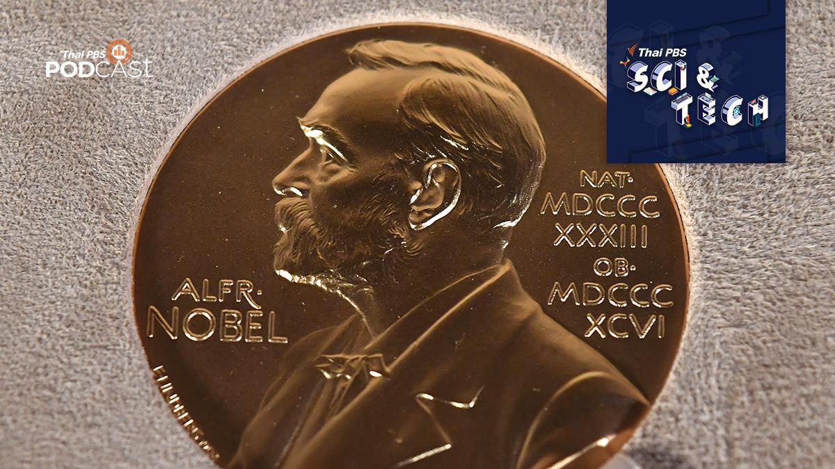 รางวัลโนเบล (Nobel) 2021