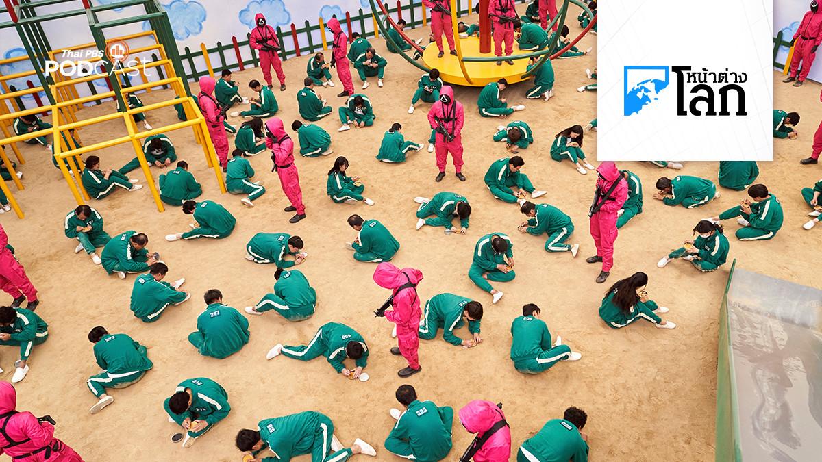 สควิดเกม  (Squid Game) ซีรีส์ดังจากเกาหลีใต้ ส่งผลให้คนเรียนภาษาเกาหลีมากขึ้น