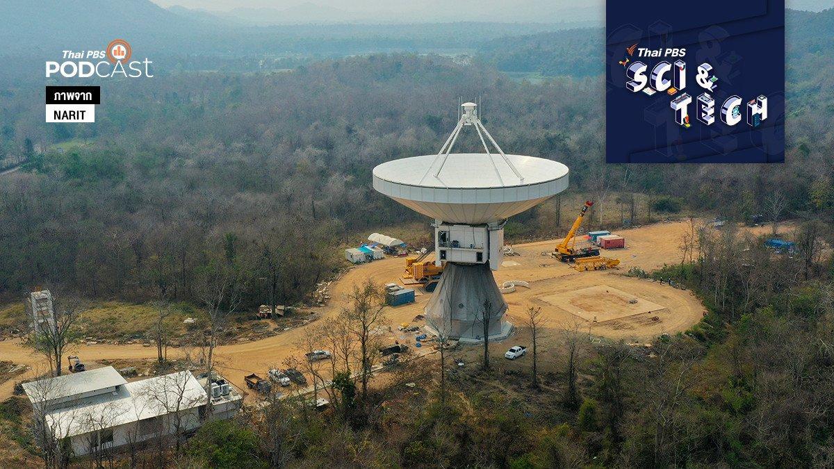 หอสังเกตการณ์ดาราศาสตร์วิทยุแห่งชาติ อีกหนึ่งเครื่องมือด้านการศึกษาดาราศาสตร์ของไทย