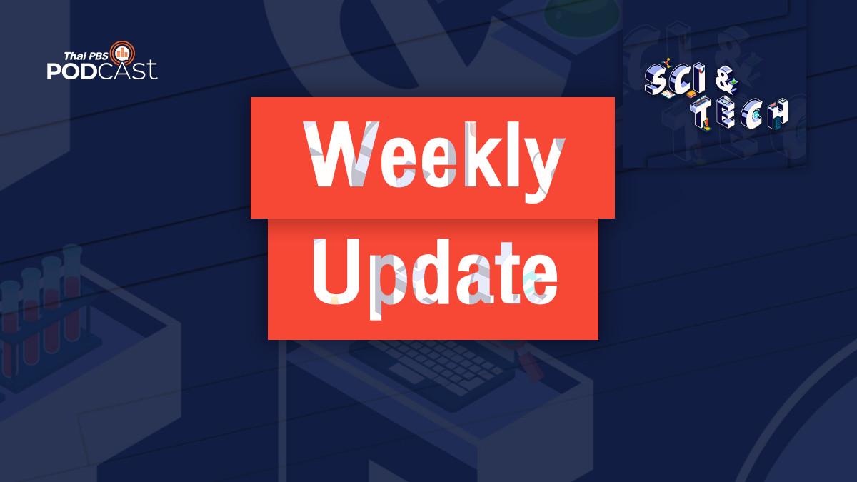 "Weekly Update  -  Blue Origin พา ""วิลเลียม แชตเนอร์"" ผู้รับบท ""กัปตันเคิร์ก"" ทัวร์อวกาศ"