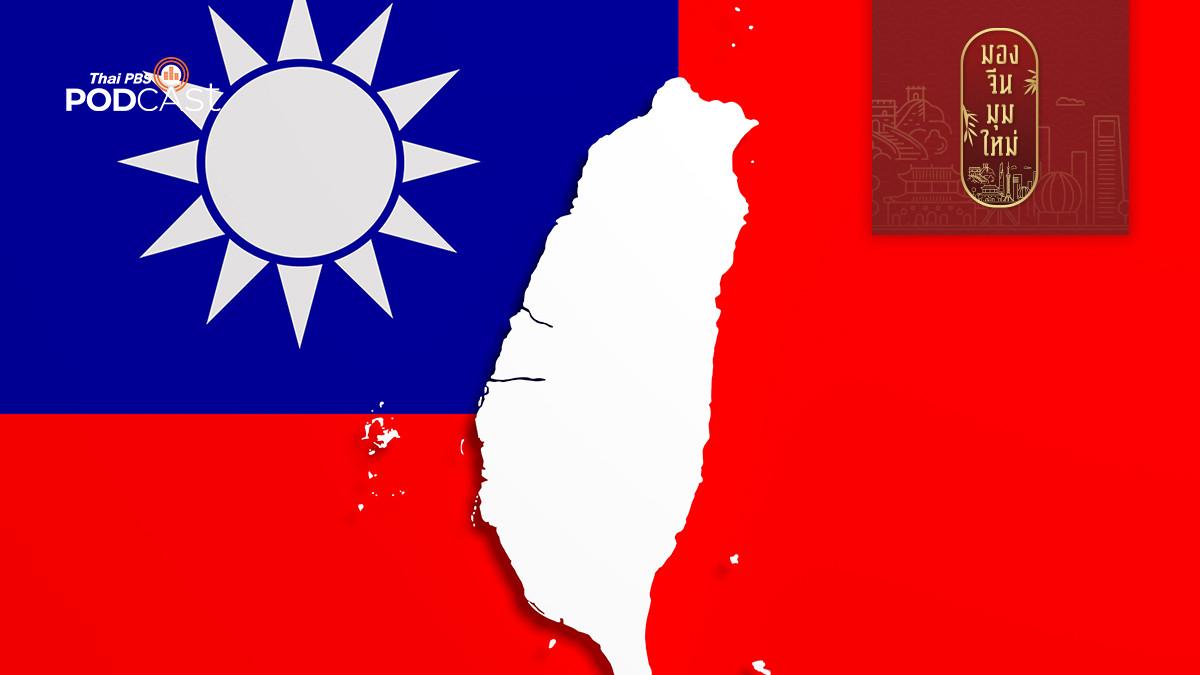 110 ปี สาธารณรัฐจีน