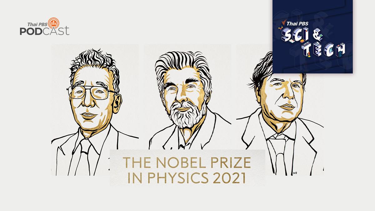 รางวัลโนเบล (Nobel) สาขาฟิสิกส์ ปี 2021